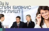 Kursevi poslovnog jezika
